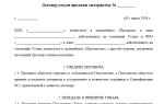 Документ купли-продажи: образец, бланк