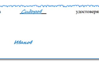 Доверенность на подпись документов: образец, бланк