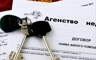 Договор найма квартиры между физическими лицами