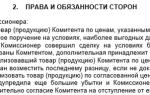 Договор комиссии на оказание услуг: образец, бланк, скачать