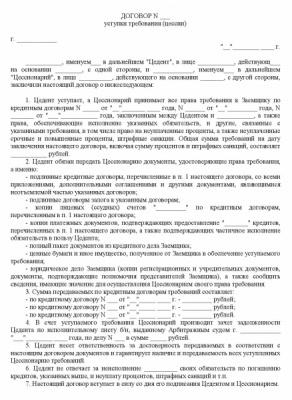 Договор цессии: образец, бланк, скачать документ