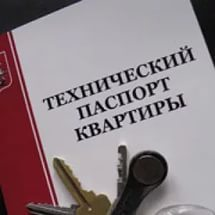 Срок годности технического паспорта на квартиру