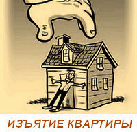 Можно ли лишить квартиры добросовестного приобретателя?