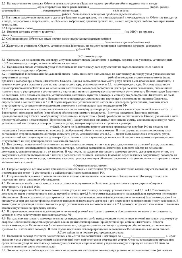 Договор оказания риэлторских услуг по продаже недвижимости