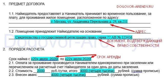 Договор посуточной аренды жилого помещения