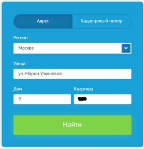 Как узнать, кто прописан по адресу квартиры онлайн?