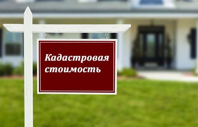 Как заказать и получить выписку из ЕГРН о кадастровой стоимости на квартиру?