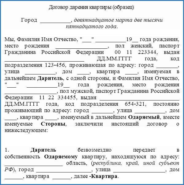 Договор дарения в простой письменной форме: образец, бланк, скачать