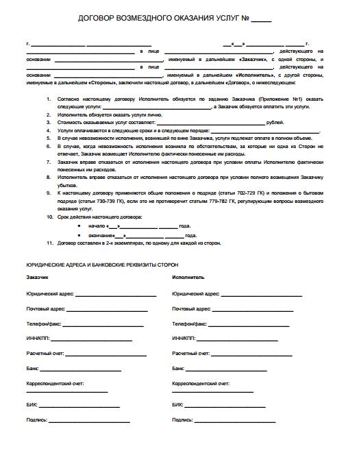 Договор на оказание услуг с бухгалтерских услуг с физическим лицом образец 2021 акт оказанных услуг первичный бухгалтерский документ