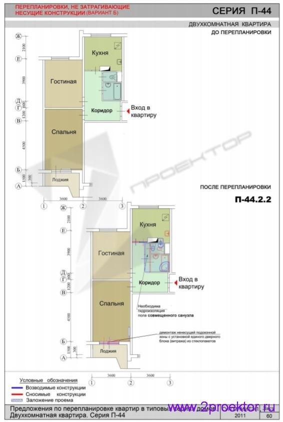 Информация о серии дома П44 при перепланировке