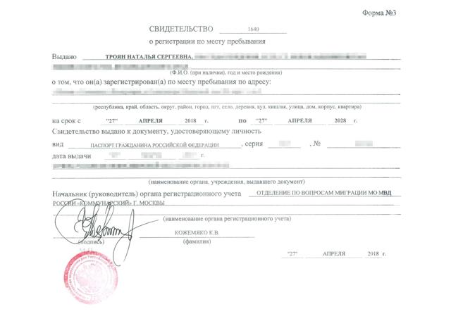 Что дает временная регистрация согласно закону?