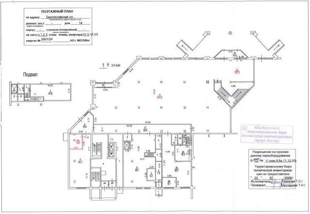 Поэтажный план квартиры до перепланировки в БТИ