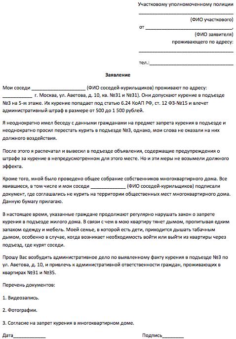 Как наказать соседа-курильщика по закону РФ?
