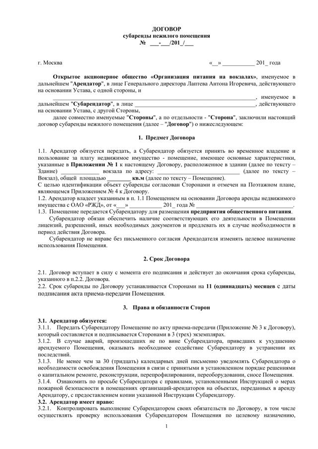 Договор субаренды помещения между юридическими лицами