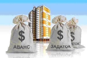 Задаток возвращается или нет по законодательству РФ?