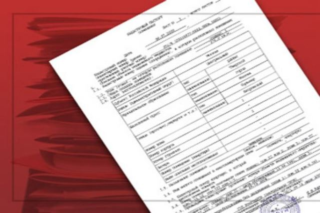 Что такое кадастровый паспорт объекта недвижимости?