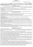 Договор аренды жилого помещения для юридического адреса