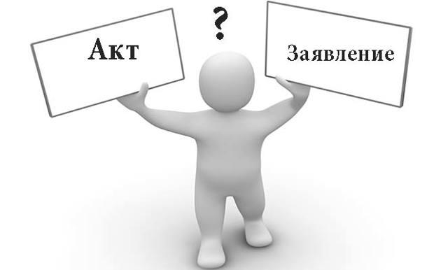Акт о непроживании по месту регистрации: образец, бланк, скачать