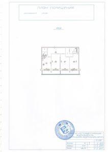 Несущая ли стена на техпаспорте БТИ на квартиру?