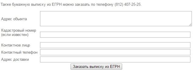 Как заказать и получить выписку из ЕГРН на недвижимое имущество физическому лицу онлайн?