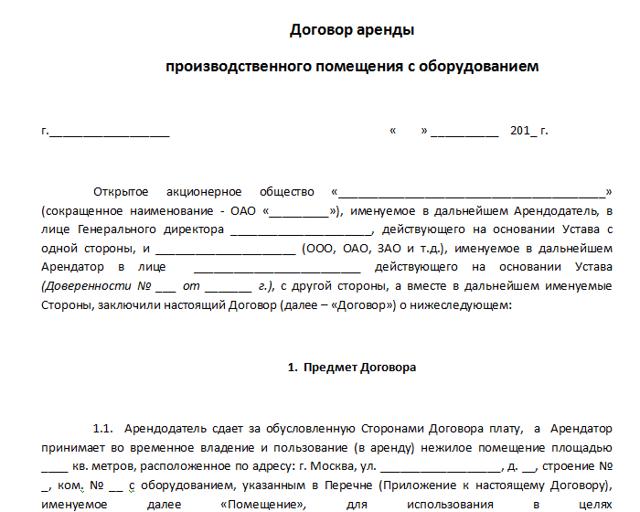 Договор аренды производственного помещения с оборудованием