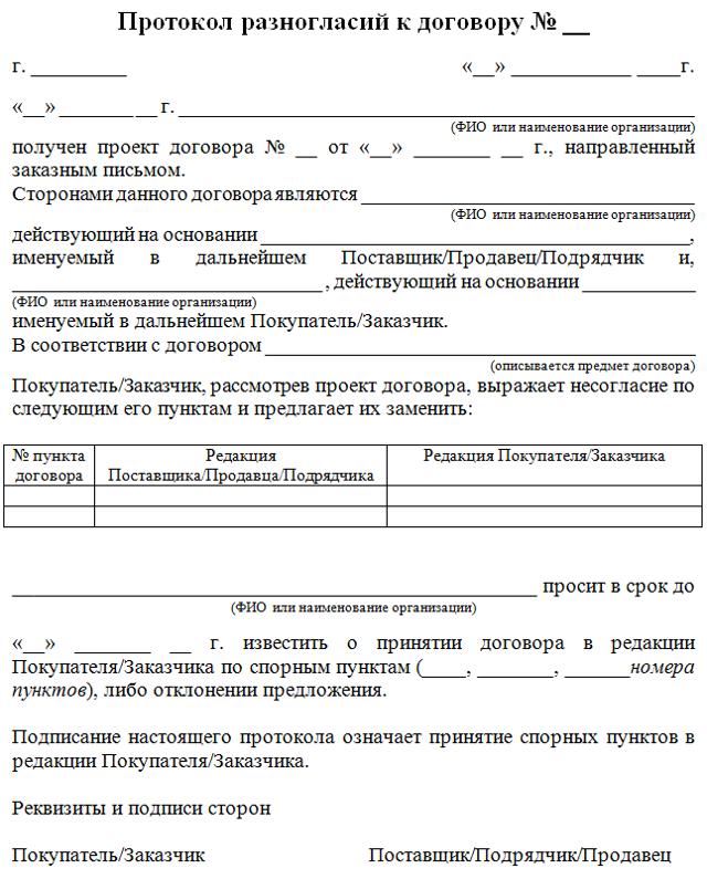 Протокол разногласий к договору: образец, бланк, скачать