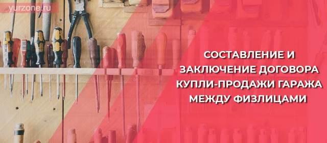 Договор купли-продажи гаража между физическими лицами