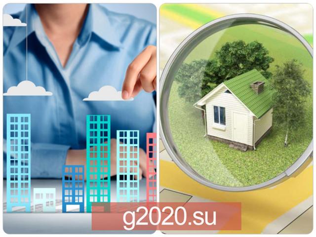 Налог с кадастровой стоимости недвижимости 2020