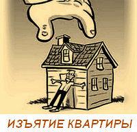 Добросовестный приобретатель жилой недвижимости
