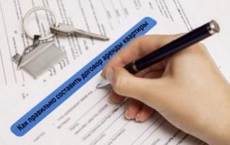 Бланк договора найма квартиры между физическими лицами