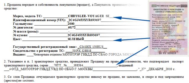 Документ купли-продажи: образец, бланк, скачать документ
