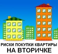 Какие риски существуют при покупке апартаментов?