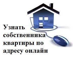 Как узнать собственника квартиры через интернет?