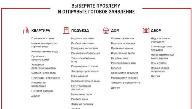 Куда обратиться с жалобой на ЖКХ по закону РФ?