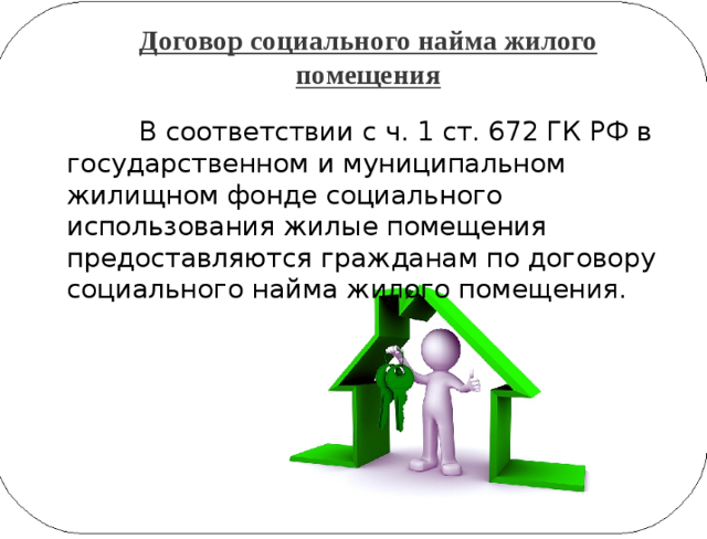 Типовой договор найма специализированного жилого помещения