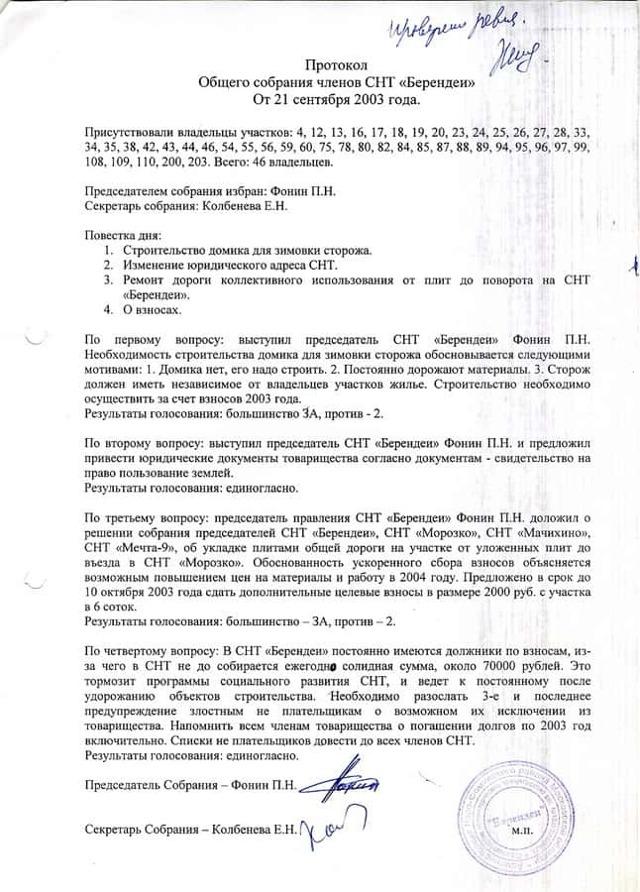 Протокол заседания правления СНТ: образец, бланк, скачать