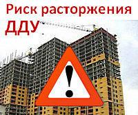 Расторжение договора долевого участия в строительстве