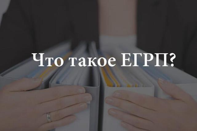 Что такое выписка из ЕГРП и для чего она нужна?