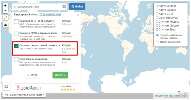 Как заказать кадастровую справку через интернет?
