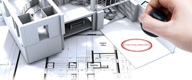 Решение о согласовании перепланировки квартиры
