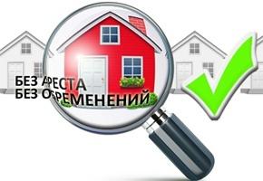 Как заказать и получить выписку из ЕГРН на квартиру через интернет?