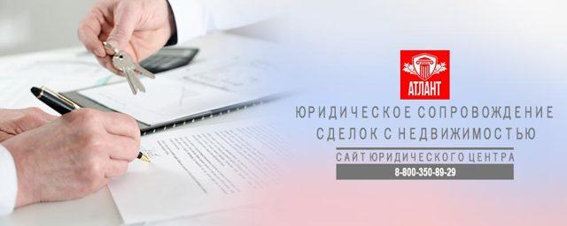 Юридическое сопровождение сделок с недвижимым имуществом