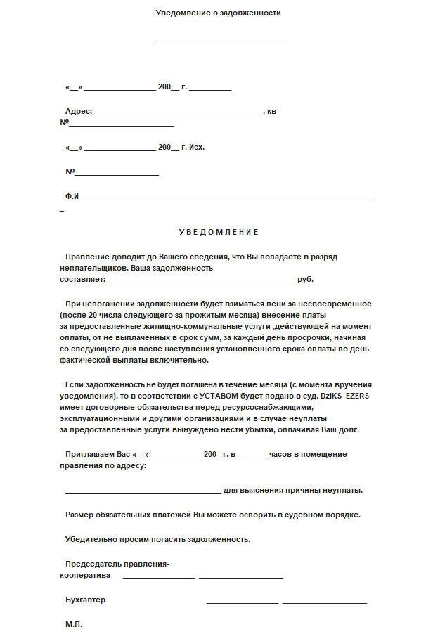 Наказание за задолженность по квартплате: закон