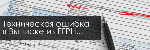 Ошибки в сведениях Единого реестра недвижимости