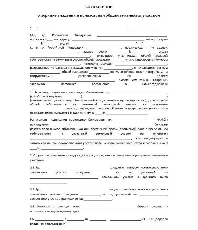Определение порядка пользования земельным участком