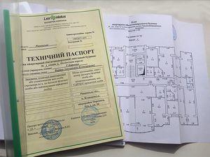 Срок действия техпаспорта на квартиру по закону