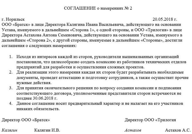 Письмо о намерениях заключить договор: образец, бланк, скачать