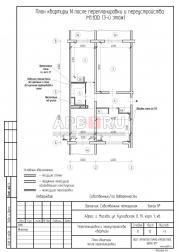 Снос подоконного блока при перепланировке квартиры