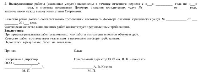 Договор юридических услуг: образец, бланк, скачать
