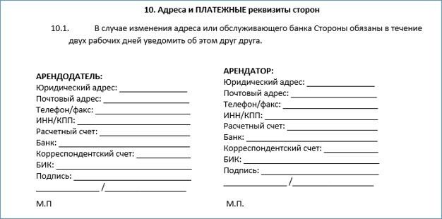 Договор аренды между юридическими лицами: образец, бланк, скачать